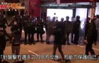 旺角騷亂開槍警首作供  認開槍無請示上級