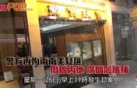 警方再拘兩南美疑匪  潛圖內地 深圳灣被捕