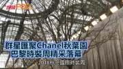 群星匯聚Chanel秋葉園  巴黎時裝周精采落幕