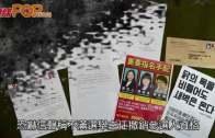 選舉主任收日本恐嚇信  不滿DQ立法會參選人
