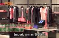Emporio Armani  建構海洋國度