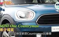 MINI One Countryman  老少咸宜