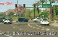 Uber無人車撞死人  監測員全程低頭無減速