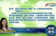 04022018時事觀察(第2節):余非 — 猜金正恩是何時「轉變」的?又或者該說中國何時「重新定位」
