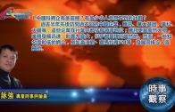 04042018時事觀察( 第1節):霍詠強  中國科網企有多震撼?有多少令人意想不到的計劃?