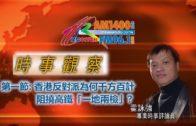 04112018時事觀察 第1節:霍詠強  香港反對派為何千方百計阻撓高鐵「一地兩檢」?