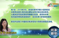 04232018時事觀察(第1節):余非–由香港評審中學歷史教科書一事,談破、立兩存的應對方法。