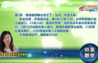 04302018時事觀察(第2節):余非–  尾指被剪斷也反不了(台灣)年金改革