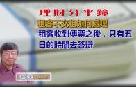 20180409林修榮理財分半鐘 — 租客不交租如何處理