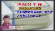 20180416林修榮理財分半鐘 — 海外稅金可以抵稅