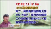 20180419林修榮理財分半鐘– 401K起碼提取稅例