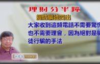 20180424林修榮理財分半鐘– 提防騙徒四出