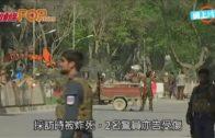 喀布爾連環炸彈襲擊  至少21死27傷