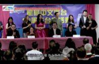 星島中文電台22周年台慶聽友會及理財講座精彩花絮