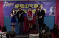 星島中文電台22周年台慶活動–聽友會