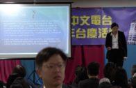 星島中文電台22周年台慶活動 :2018年投資省稅策略論壇