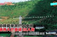 北韓載華客巴士車禍 網傳大巴墮橋30人死
