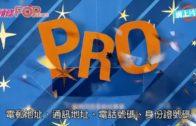 香港寬頻疑被黑客入侵  涉及38萬名客戶資料