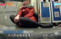 湖南漢機上劫持人質  4警前後包抄制伏