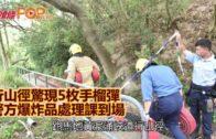 行山徑驚現5枚手榴彈 警方爆炸品處理課到場