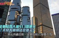 金管局買入逾513億港元  「未見大規模沽空港元」