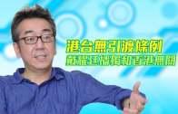 陶傑:港臺無引渡條例 戴耀廷播獨和香港無關