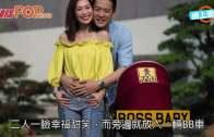 結婚兩年造人成功  陳智燊宋熙年宣佈有喜