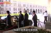 崔天凱晤美副國務卿  冀以談判解決貿易爭議