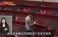 鄭松泰立會倒插國旗 調查委員會一致譴責