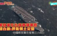 解放軍在台海實彈演習  國台辦:捍衛領土完整