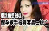 拒跳舞惹殺機  懷孕歌手被賓客轟三槍亡