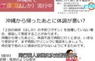 多個旅行團取消行程 台客沖繩發燒被拒登機