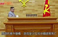 金正恩探受傷中國遊客  親往華大使館哀悼