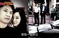 空姐謀殺被告潛逃內地  結新歡育兩歲幼子