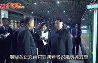 北韓車禍死傷者回國  金正恩親自送上火車