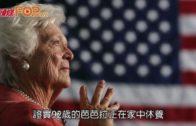 老布殊夫人芭芭拉病逝  終年92歲