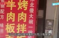 人氣牛肉麵湯汁有屎味  CCTV揭同鄉心寒真相