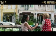 《CRAZY RICH ASIANS》預告