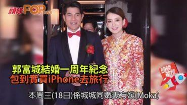 郭富城結婚一周年紀念  包到實買iPhone去旅行