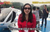 議員登自動載人飛行器 葛珮帆like中國無人機