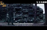 《低壓槽》電影預告.mp4