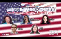 San Francisco Mayoral Debate三藩市市長選舉候選人政見辯論會