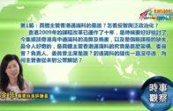 050142018時事觀察(第1節):余非 — 具體主管香港通識科的是誰?怎看反智與泛政治化?