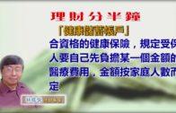 05112018林修榮理財分半鐘 –「健康儲蓄帳戶」