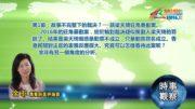 05212018時事觀察(第1節):余非– 故事不完整下的裁決?──談梁天琦旺角暴動案