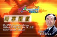 05222018時事觀察(第2節):梁燕城