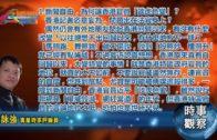 05232018時事觀察( 第1節):霍詠強 — 新聞自由,讓香港官員「談虎色變」?