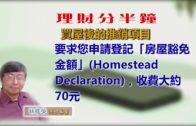 05232018林修榮理財分半鐘 — 買屋後的推銷項目