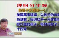 05252018林修榮理財分半鐘 — 教導子女理財(一)