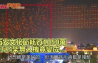 西安文化節耗資1050萬  1374架無人機竟變成…